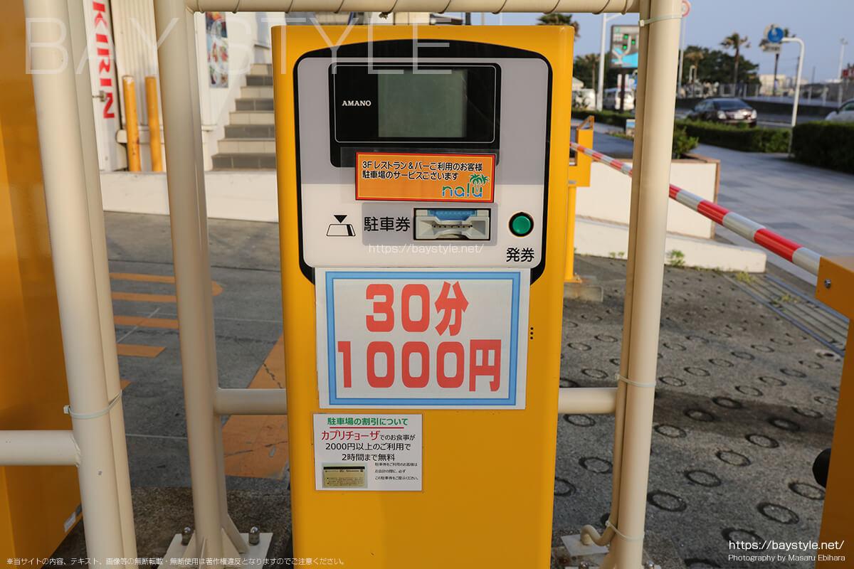 カプリチョーザ駐車場の料金