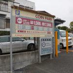 コインパーク鎌倉小町駐車場の料金