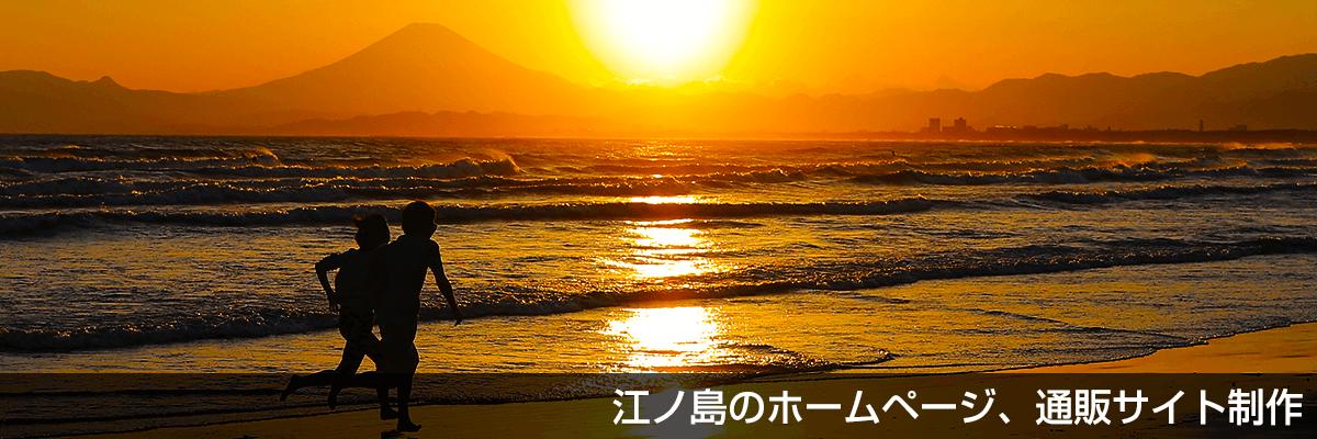 江ノ島のホームページ、通販サイト制作