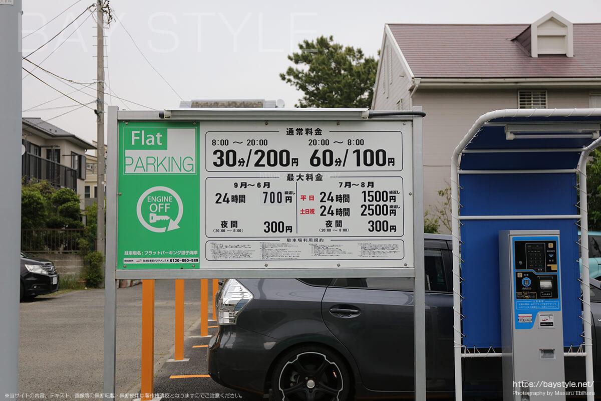 フラットパーキング逗子海岸駐車場の料金