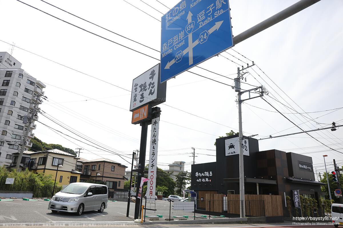 牛たん焼き仙台辺見逗子店駐車場