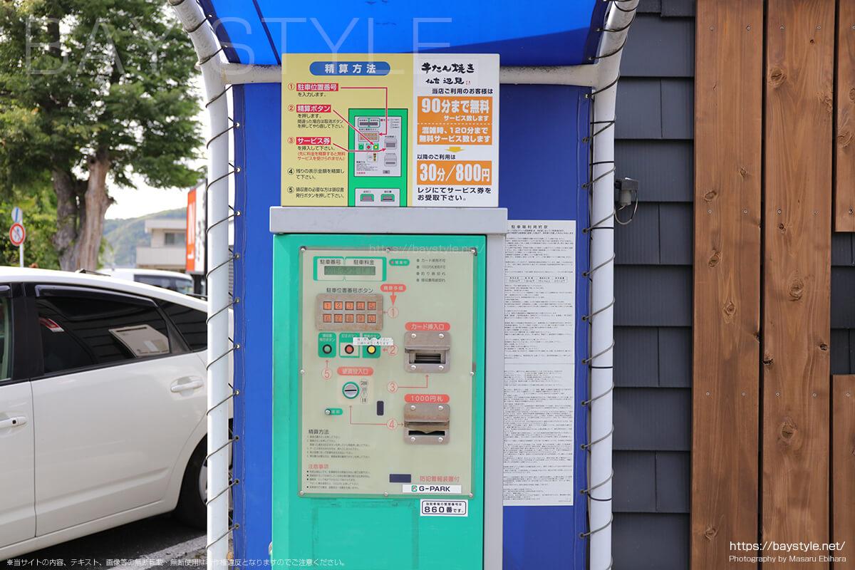牛たん焼き仙台辺見逗子店駐車場の料金