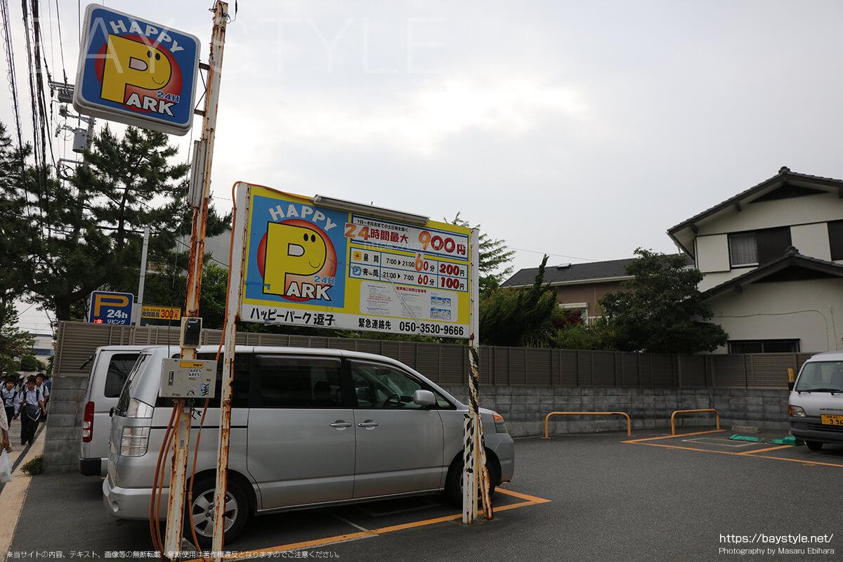 ハッピーパーク逗子駐車場の料金