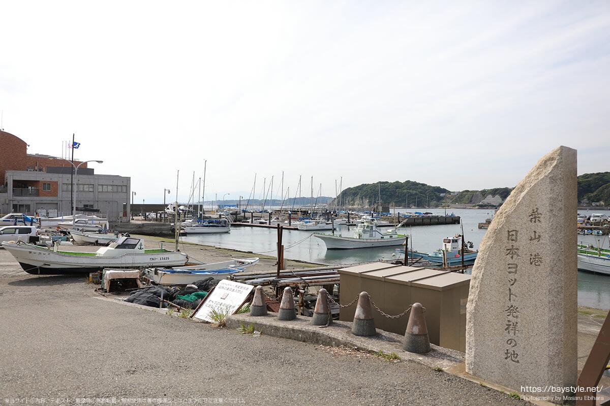 日本ヨット発祥の地の石碑