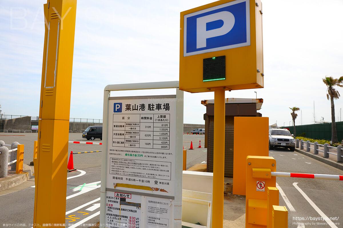 葉山港駐車場料金