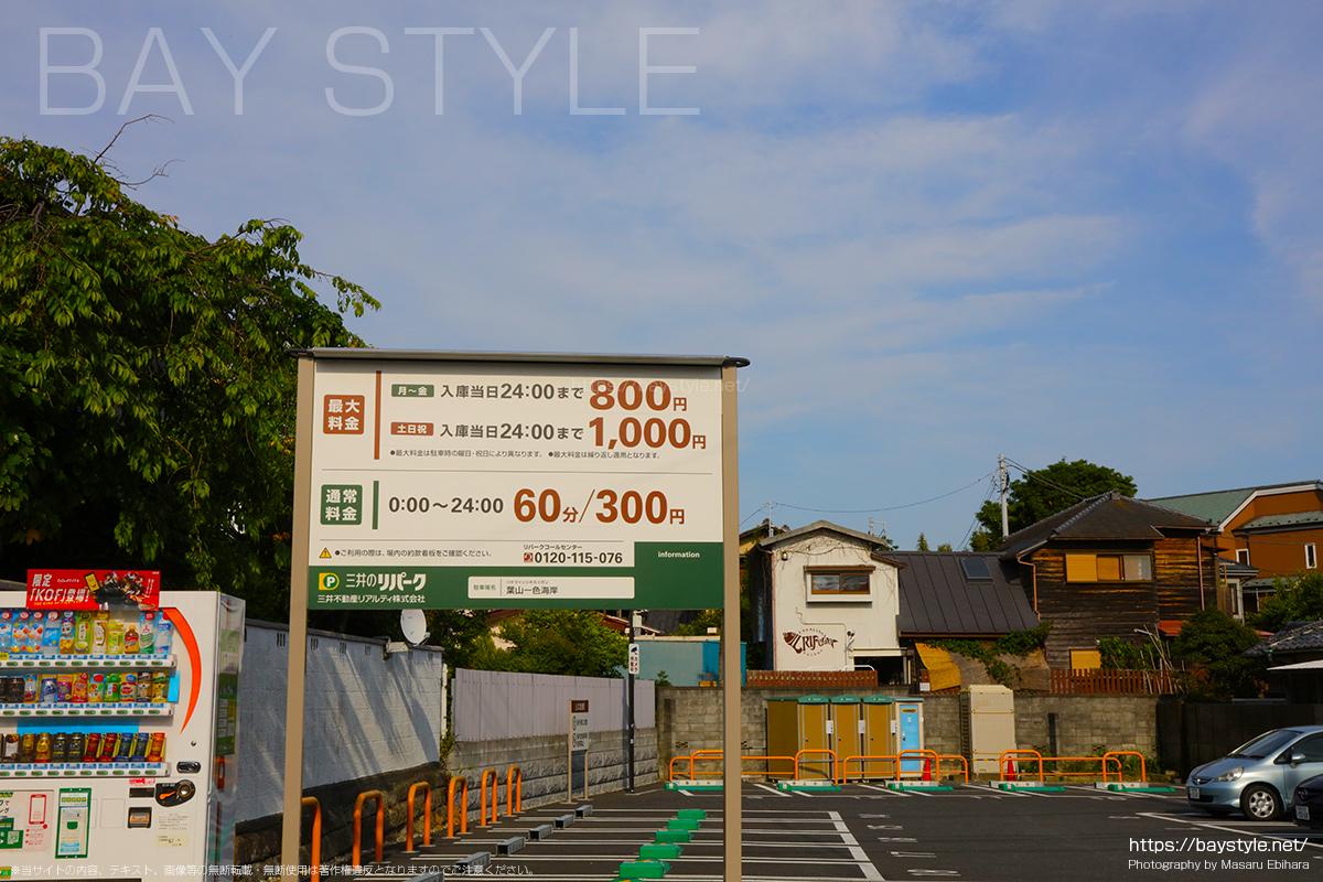 葉山一色海岸駐車場場駐車場の料金