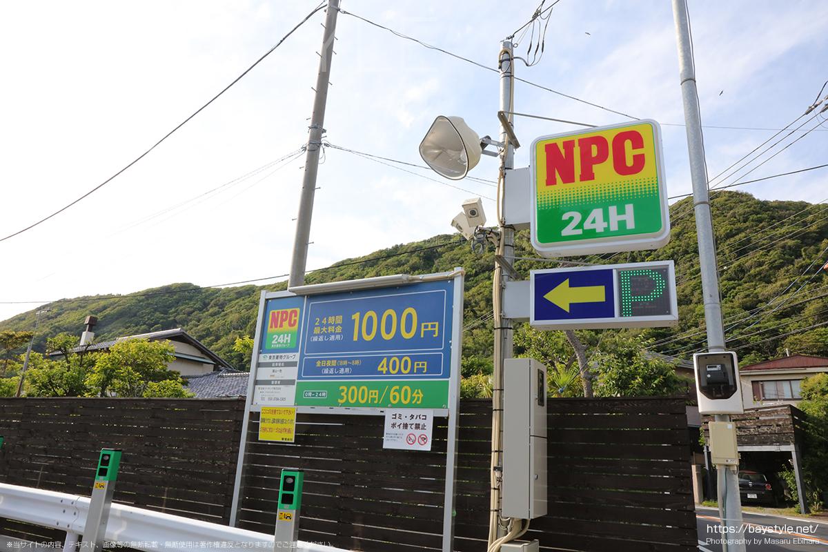 葉山一色駐車場の料金