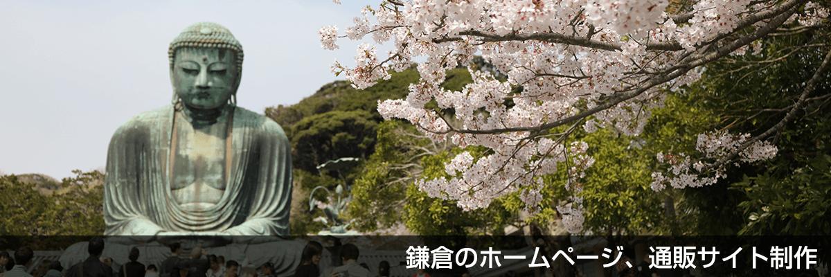 鎌倉のホームページ、通販サイト制作