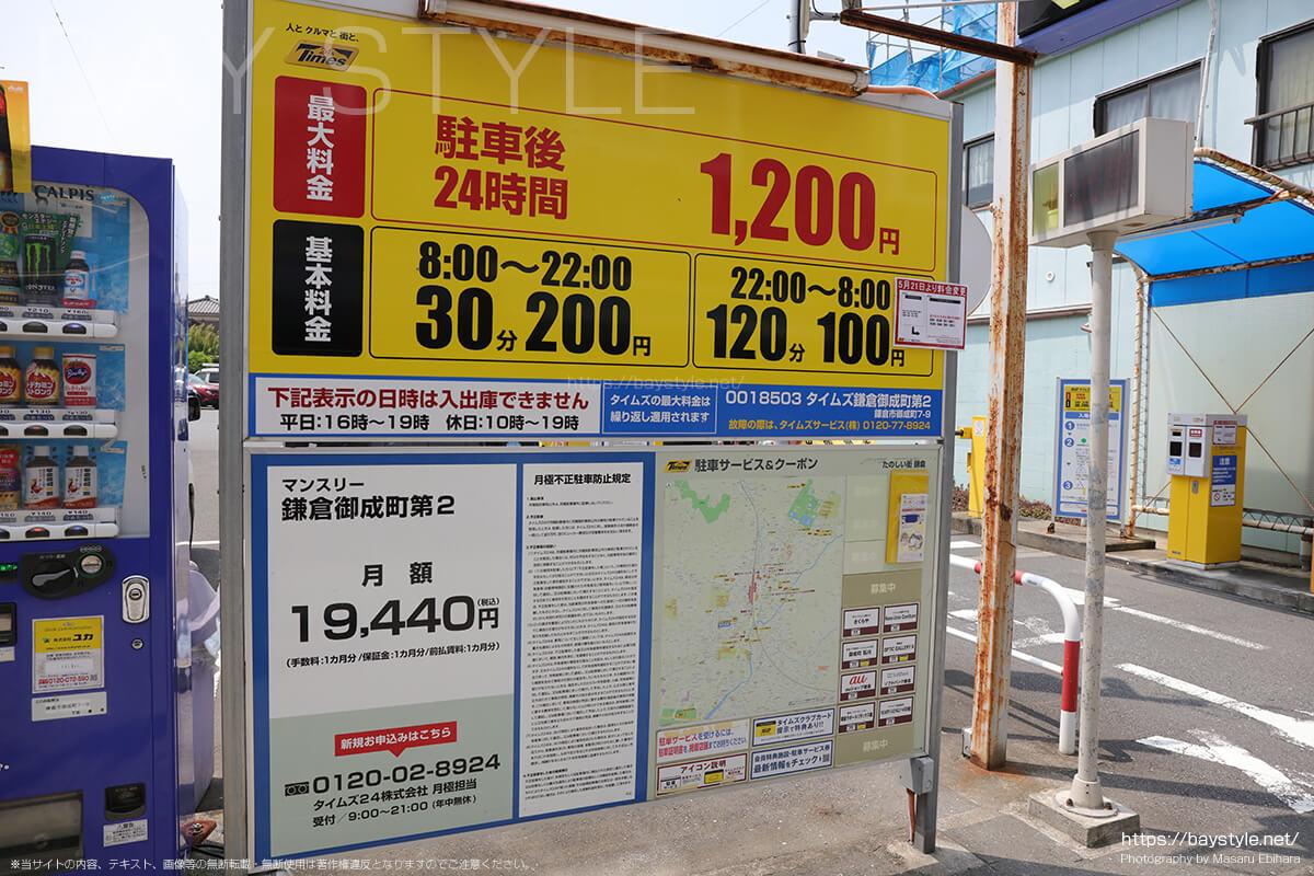 マンスリー鎌倉御成町第2駐車場の料金