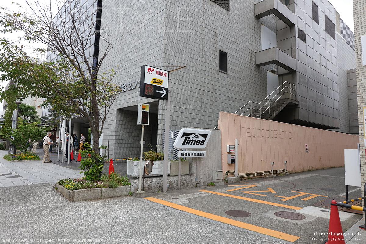 鎌倉郵便局駐車場