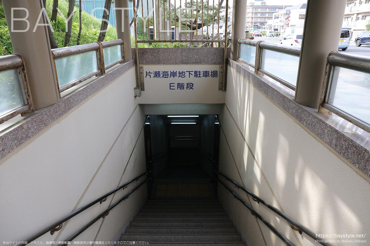 県営片瀬海岸地下駐車場歩道からの入口