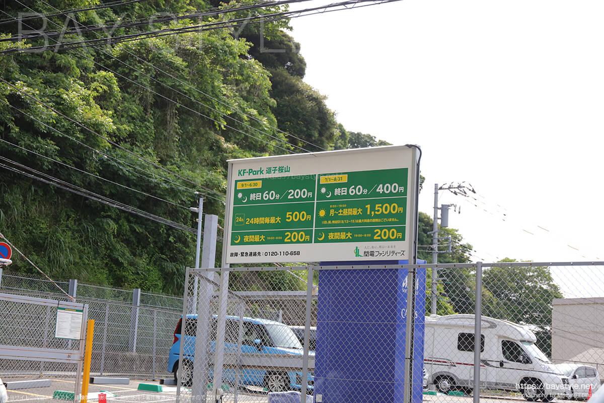 KF-Park逗子桜山駐車場の料金