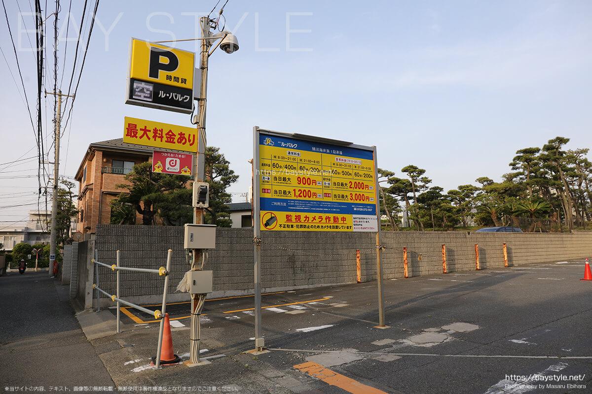 鵠沼海岸第1駐車場の料金