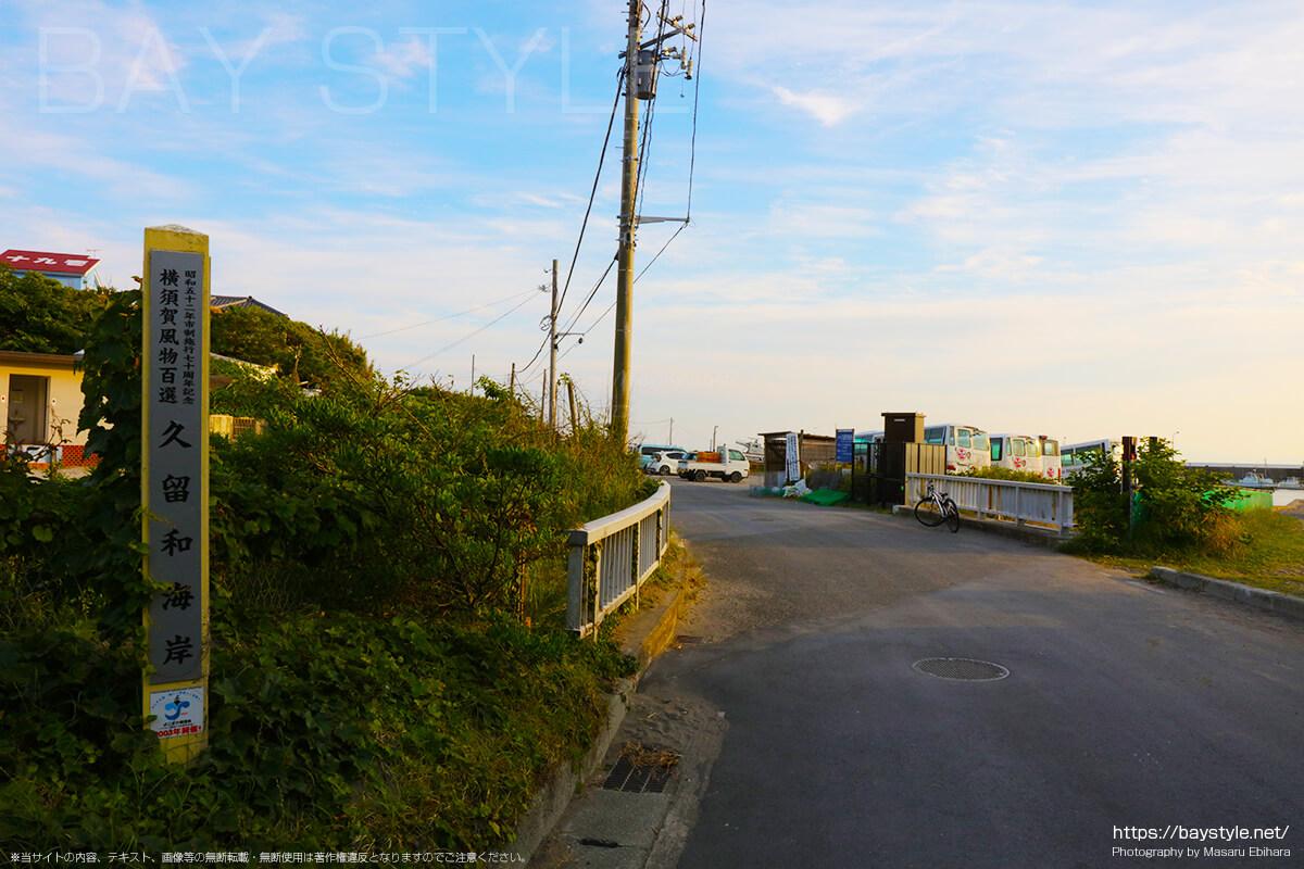 久留和海岸の駐車場