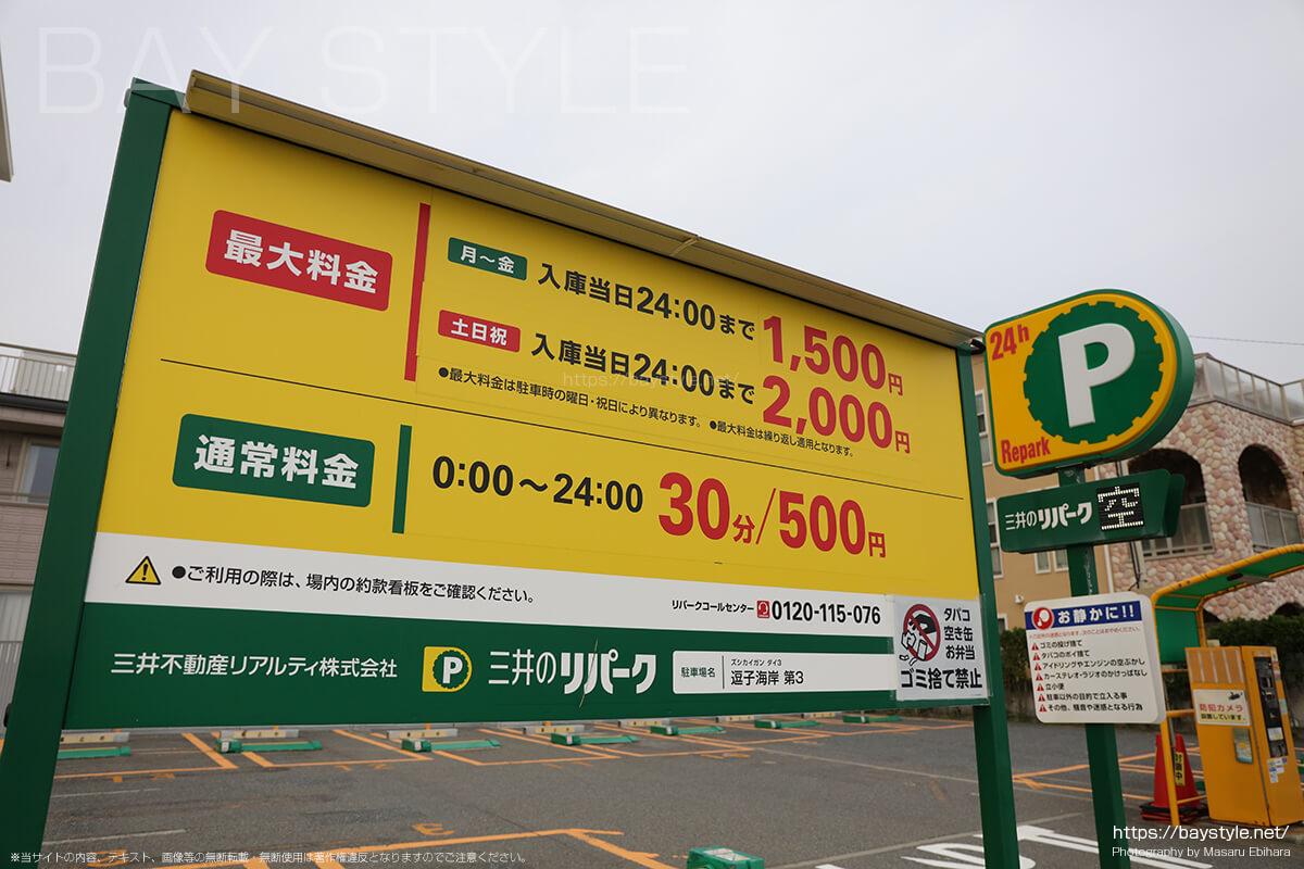 三井のリパーク逗子海岸第3駐車場の料金