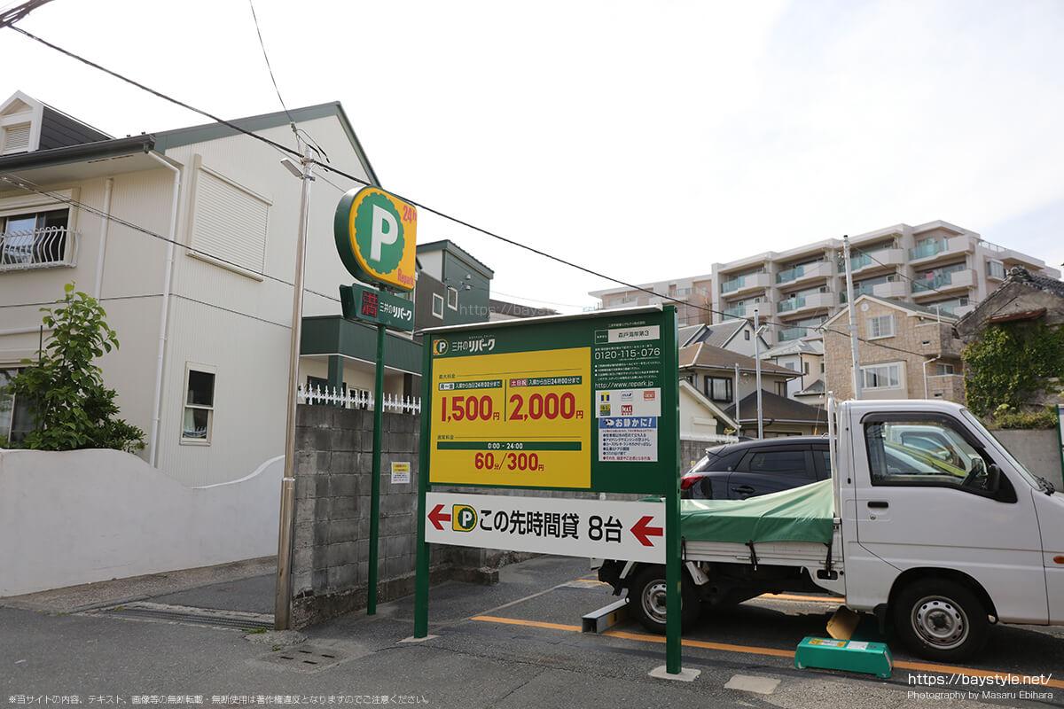 三井のリパーク森戸海岸第3駐車場の料金