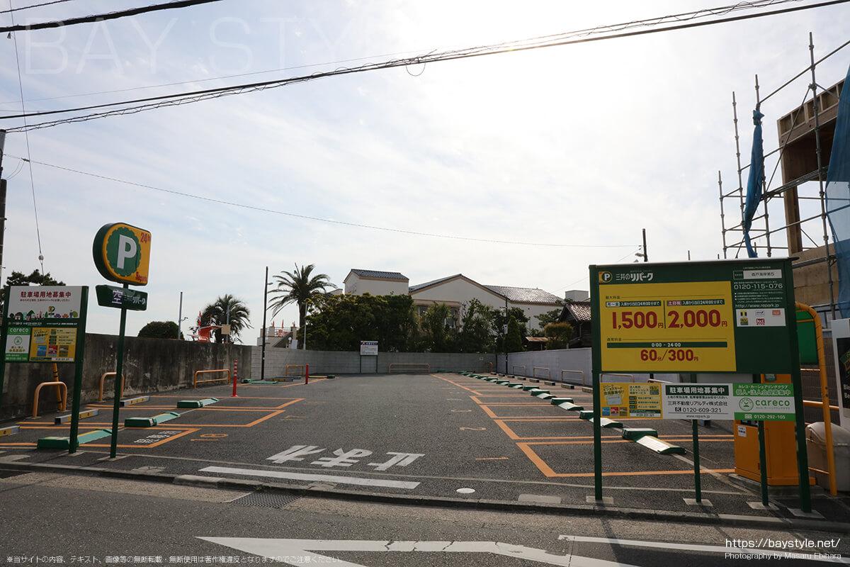 三井のリパーク森戸海岸第5駐車場