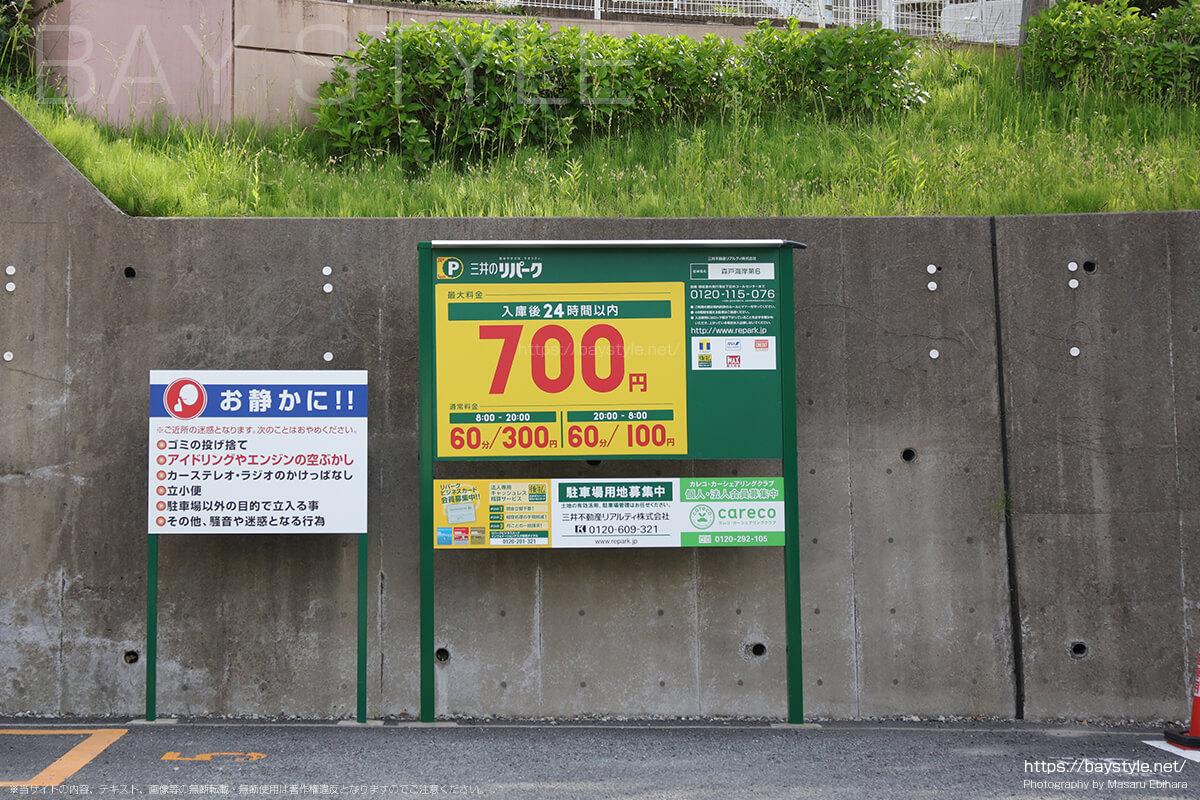 三井のリパーク森戸海岸第6駐車場の料金