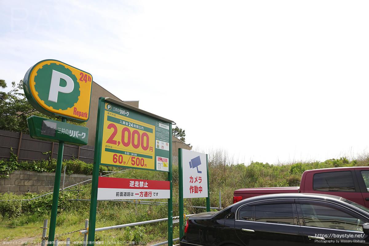 三井のリパーク森戸海岸第7駐車場の料金