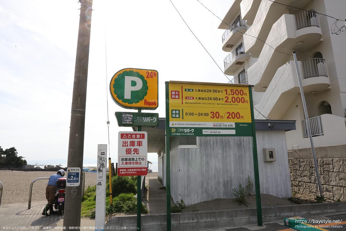 三井のリパーク森戸海岸第8駐車場の料金