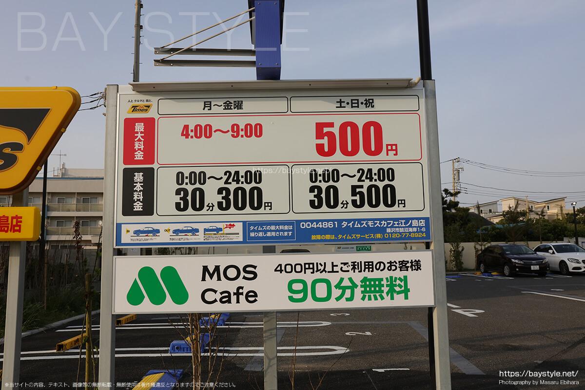 タイムズモスカフェ江ノ島店駐車場の料金