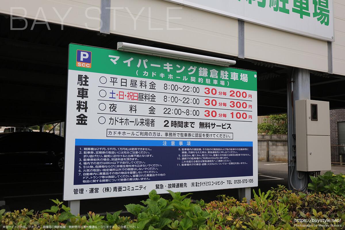 マイパーキング鎌倉駐車場の料金