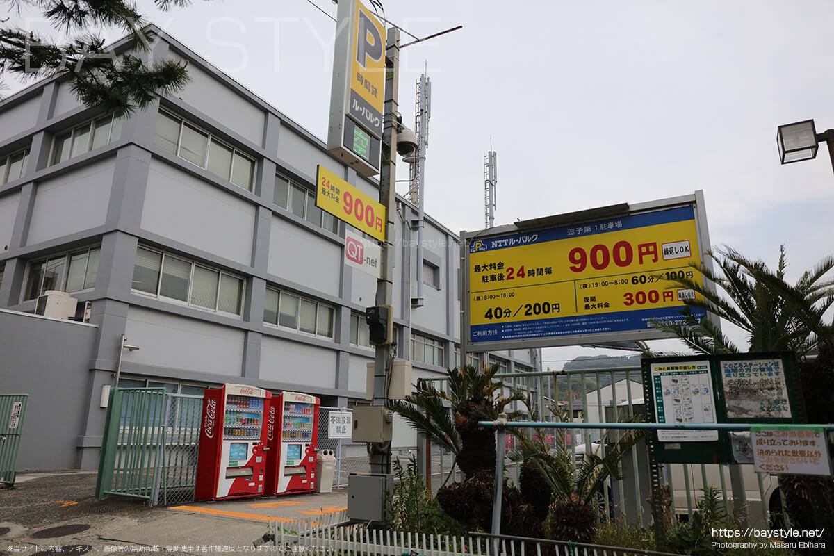 NTTルパルク逗子第1駐車場の料金