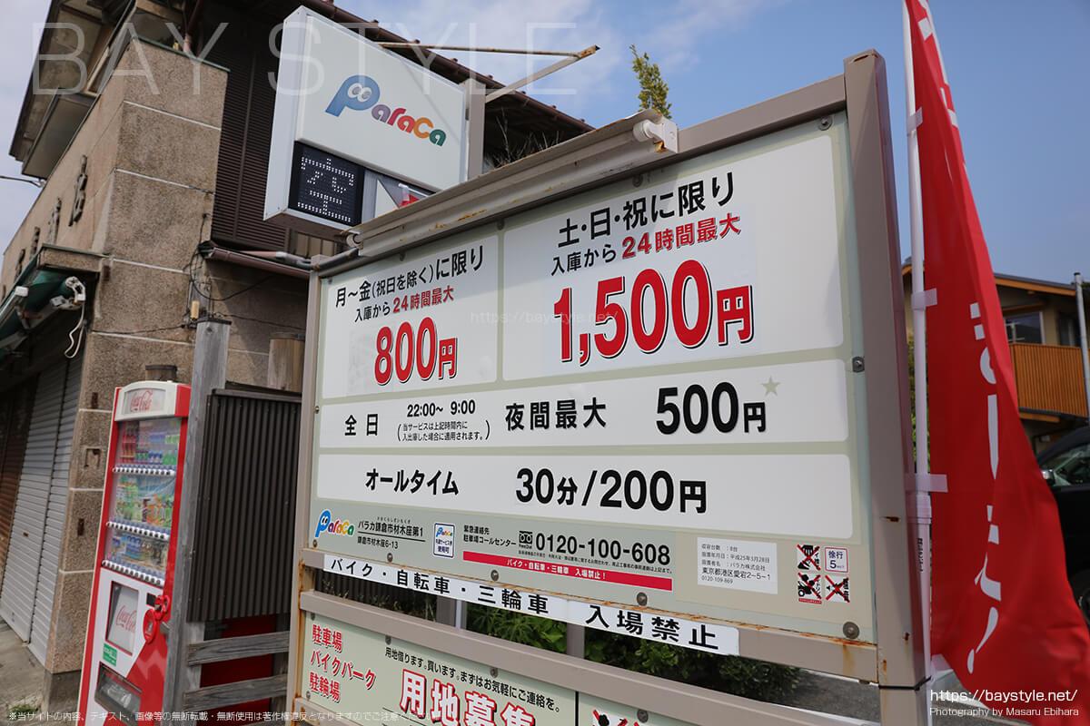 パラカ鎌倉材木座第1の料金