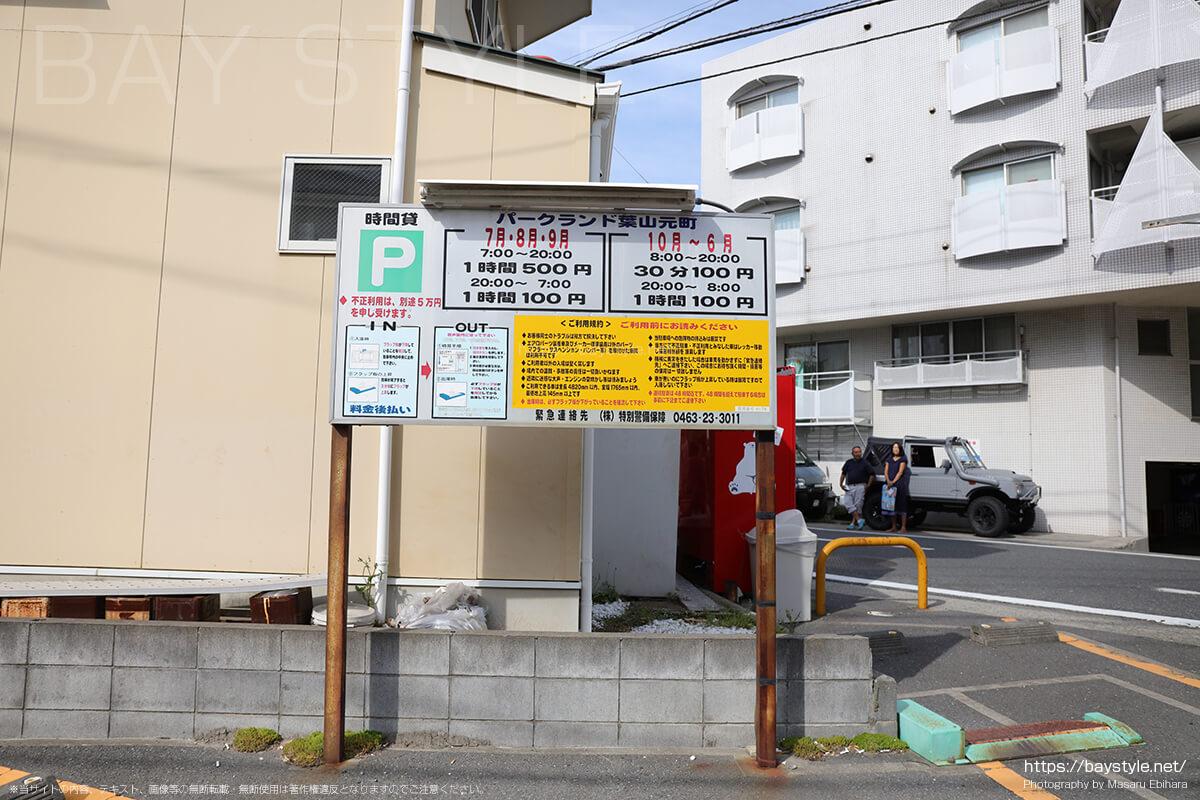 パークランド葉山元町駐車場の料金