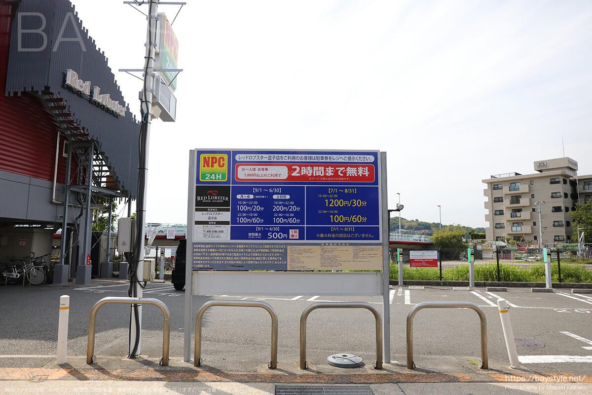 レッドロブスター逗子店駐車場の料金