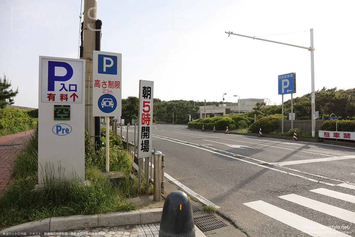 西部駐車場入口
