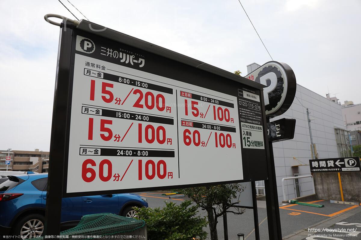 三井のリパークスルガ銀行提携駐車場の料金