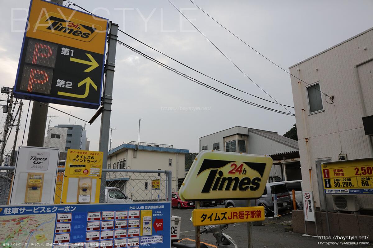 タイムズJR逗子駅前駐車場