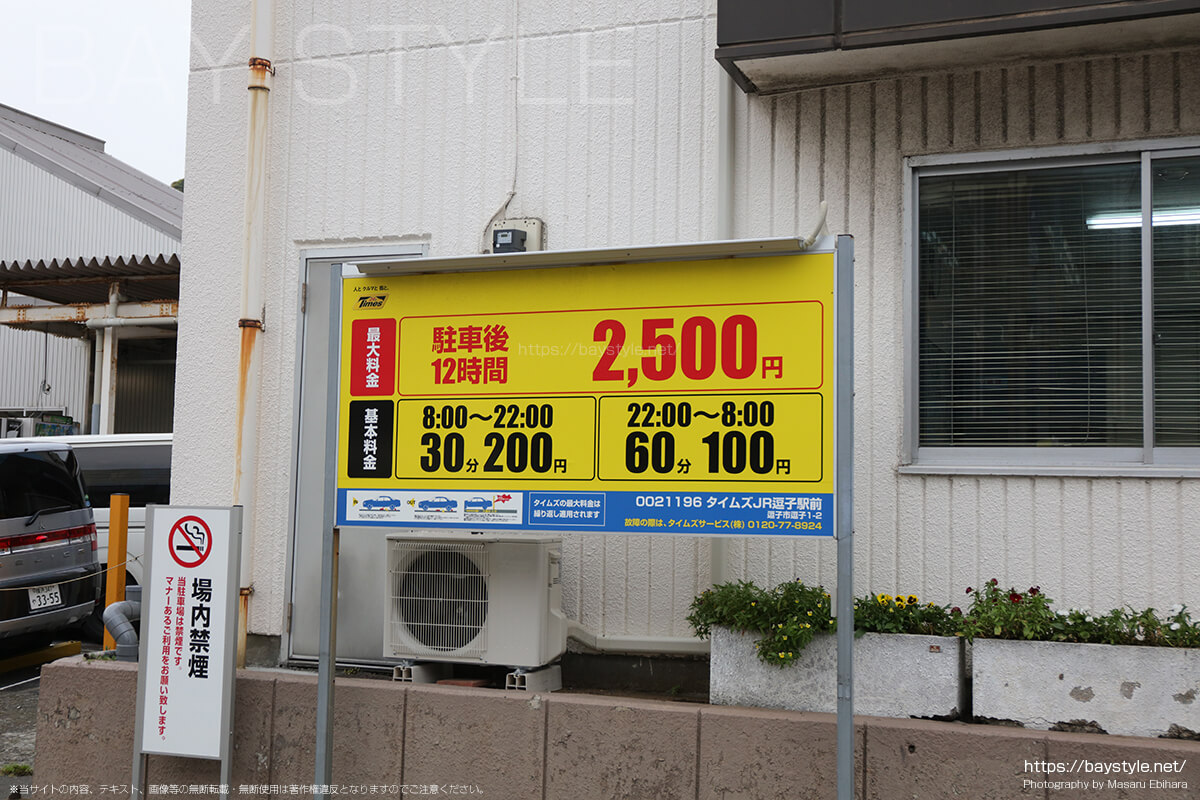 タイムズJR逗子駅前駐車場の料金