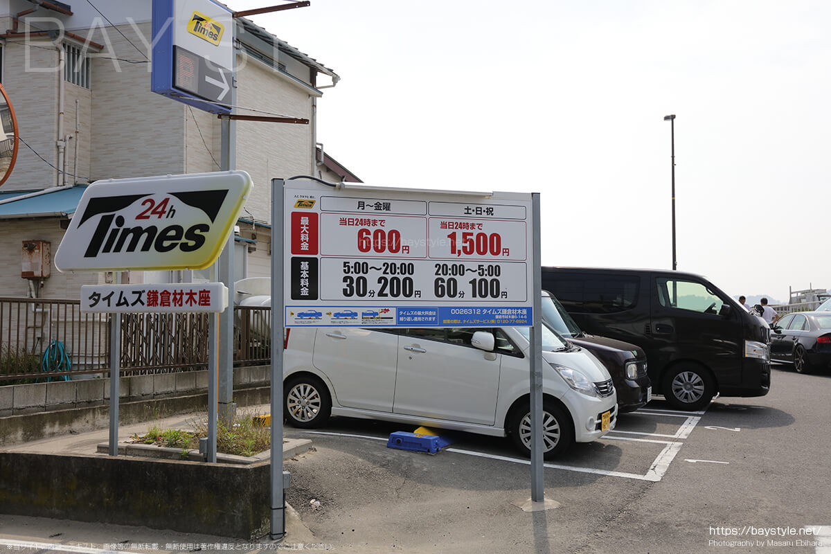 タイムズ鎌倉材木座の料金