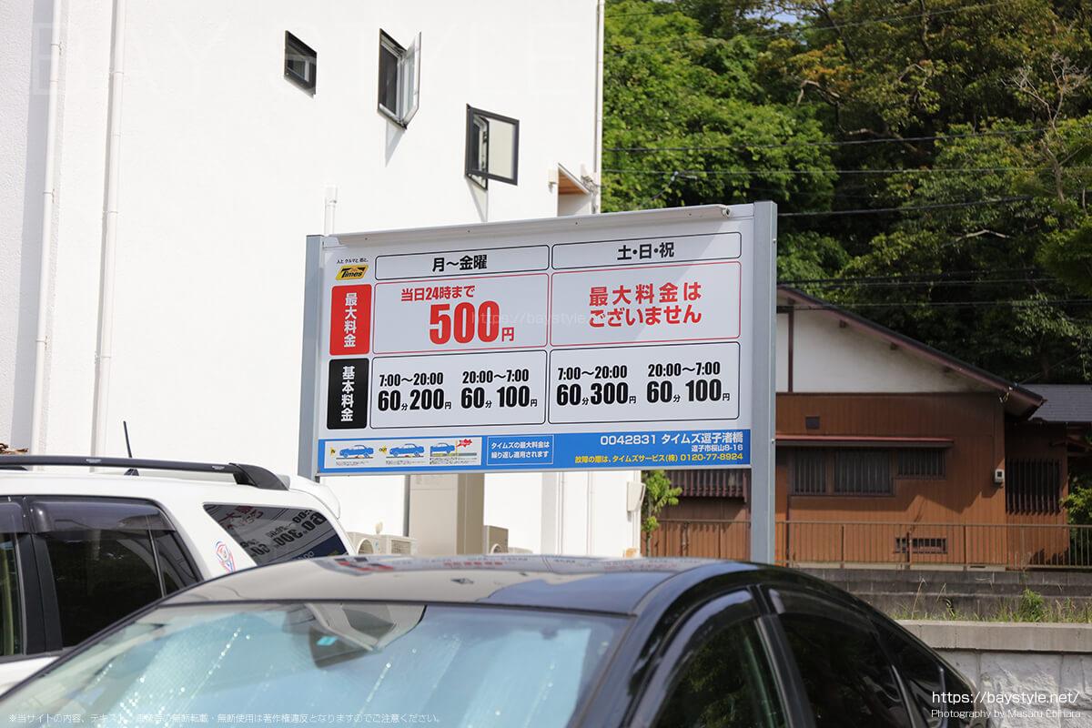 タイムズ逗子渚橋駐車場の料金