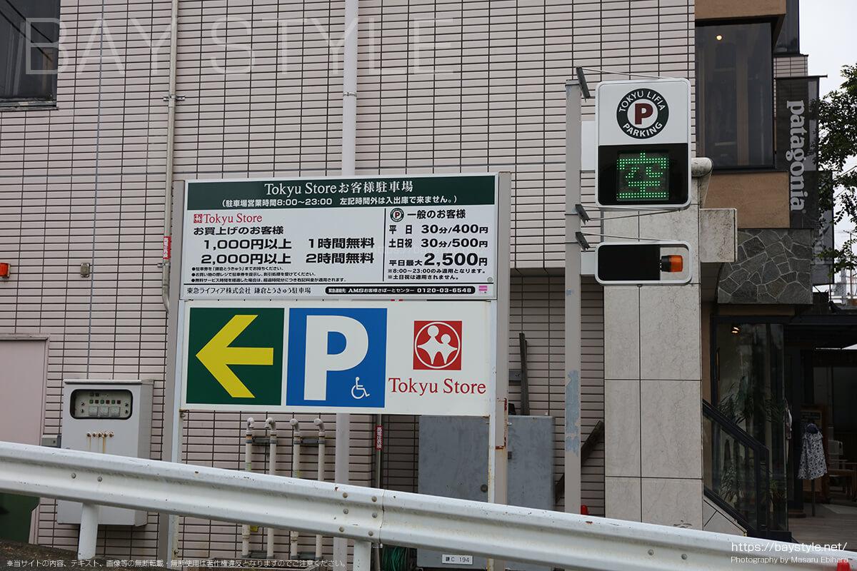 東急ストア駐車場の料金
