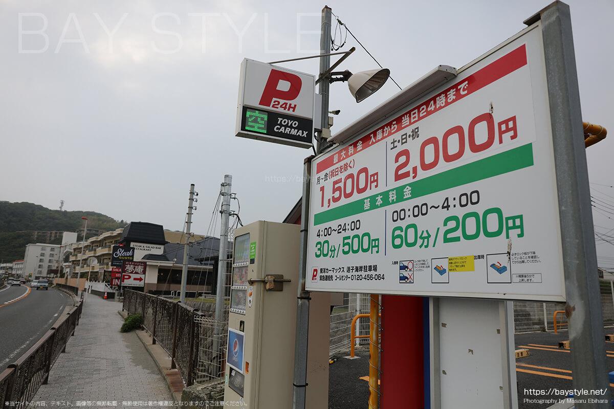 東洋カーマックス逗子海岸駐車場の料金