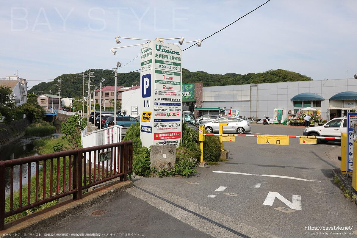 元町ユニオン葉山店駐車場の料金