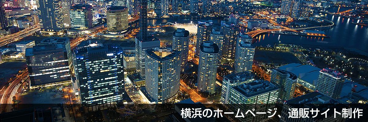 横浜のホームページ、通販サイト制作