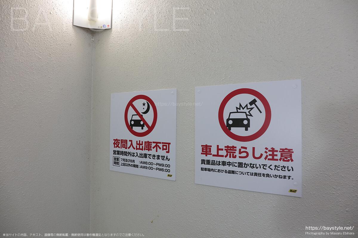 由比ヶ浜地下駐車場利用の注意事項
