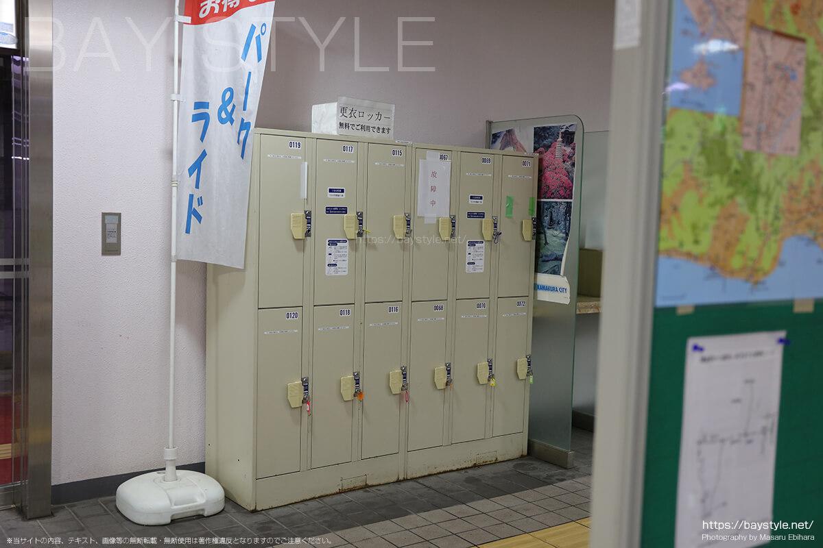鎌倉に唯一ある無料のコインロッカー