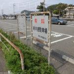 神奈川県道路公社材木座駐車場