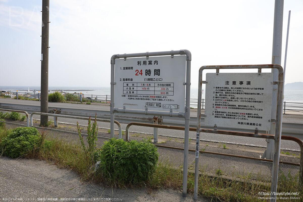 神奈川県道路公社材木座駐車場の料金