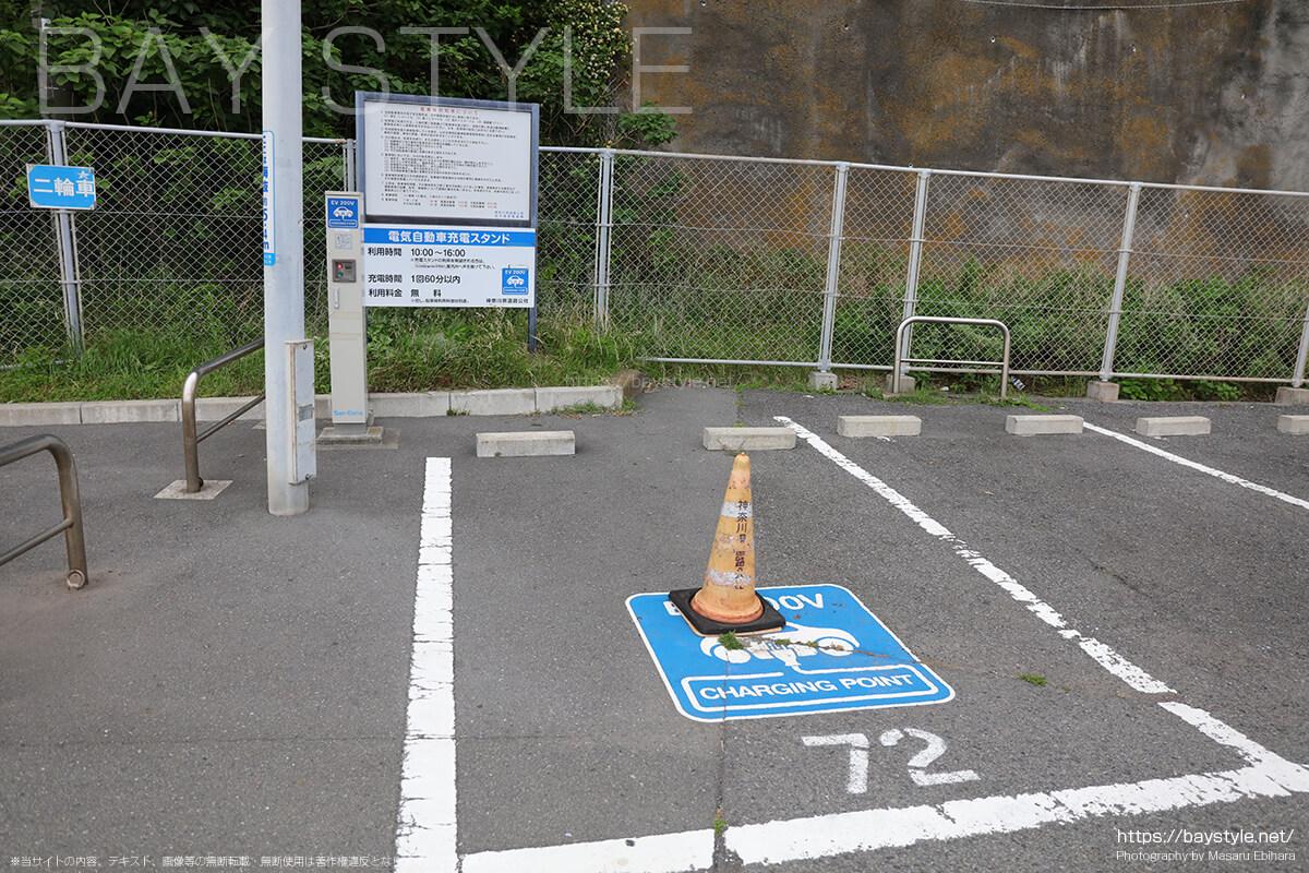 神奈川県道路公社逗子海岸駐車場電気自動車充電スタンド