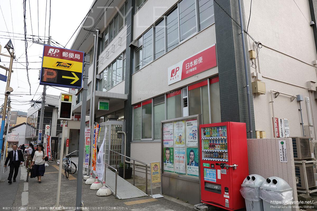 逗子郵便局駐車場