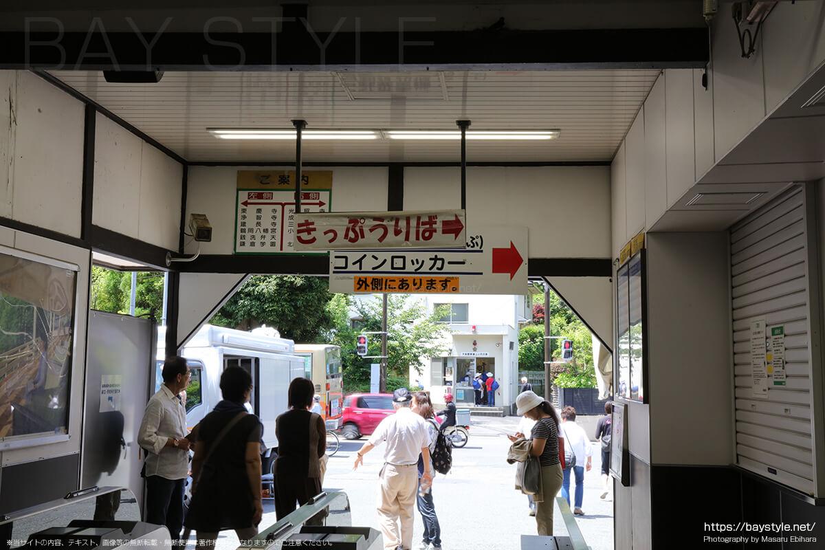 北鎌倉駅東口改札