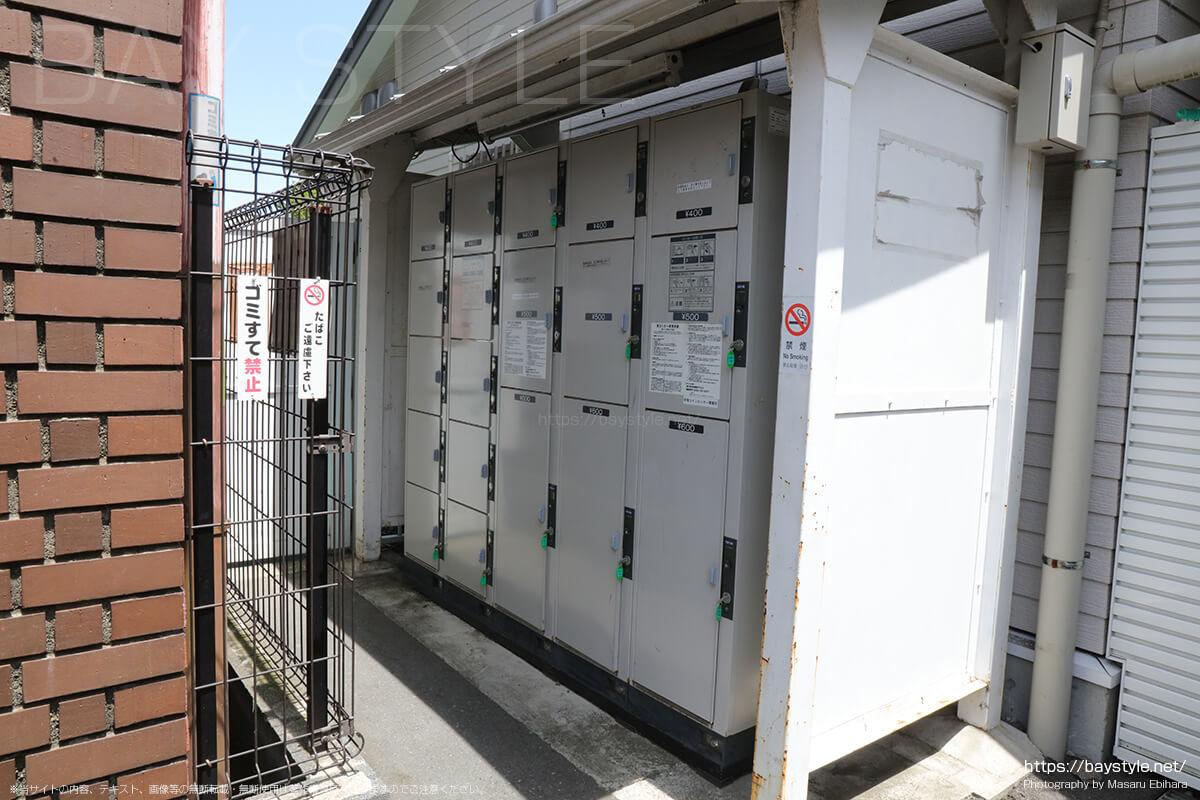 北鎌倉駅のコインロッカー