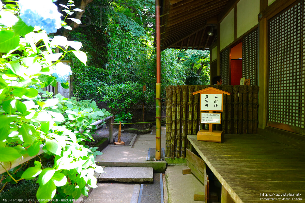 後庭園の入園料