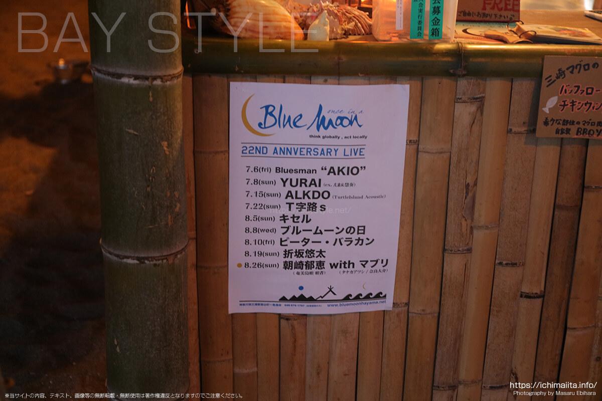 ブルームーン葉山のライブ情報